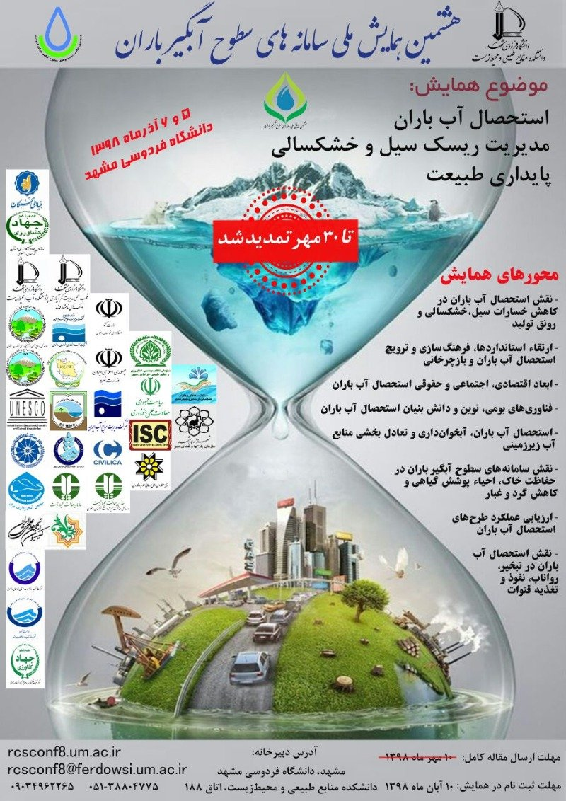 Poster of  8th National Conference on Rainwater Catchment Systems