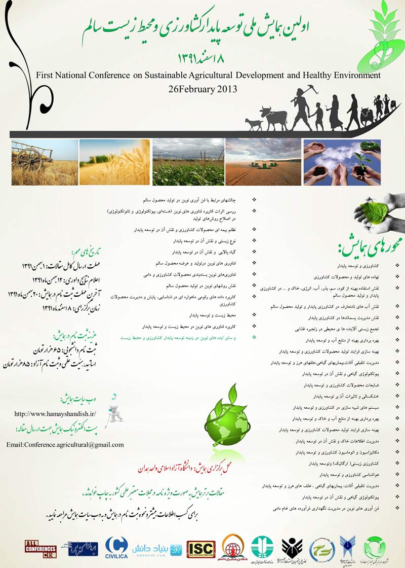 Poster of First National Conference on Sustainable Agricultural Development and Healthy Environment