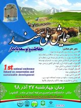 1st national Sahand conference on conservation and sustainable development