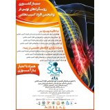 Poster of advanced methods of spinal cord injury rehabilitation conference