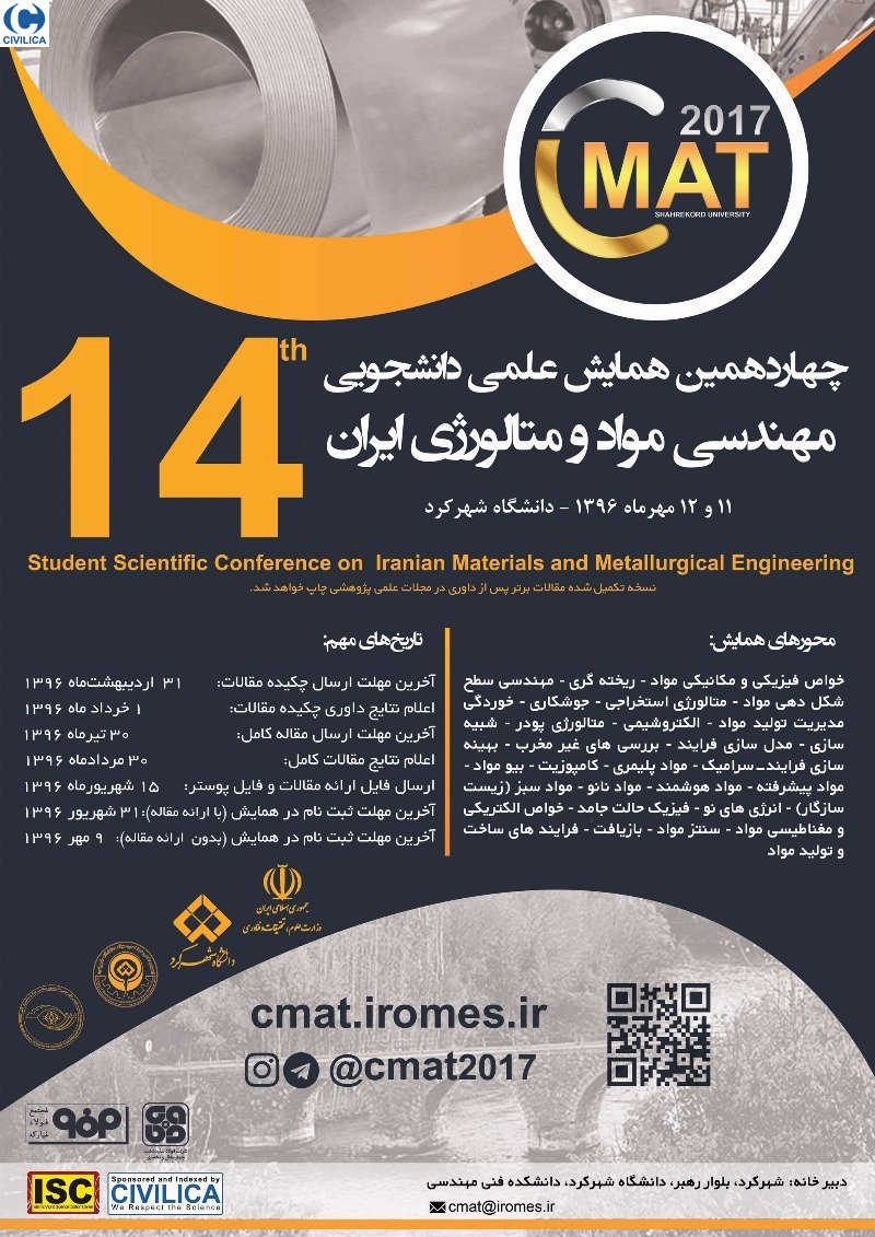 Poster of 14th Student Scientific Conference on Iranian Materials and Metallurgical Engineering