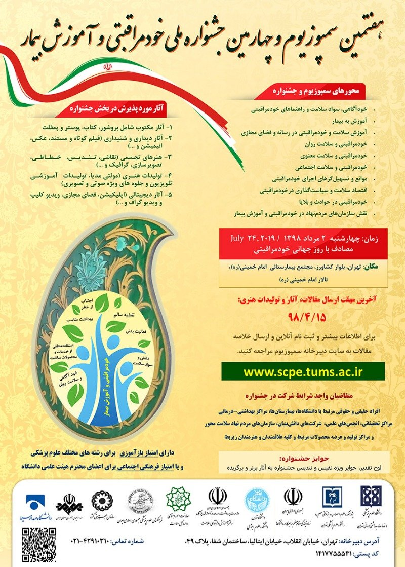 Poster of 7th Symposium and 4th National Self-care and Patient Training Festival