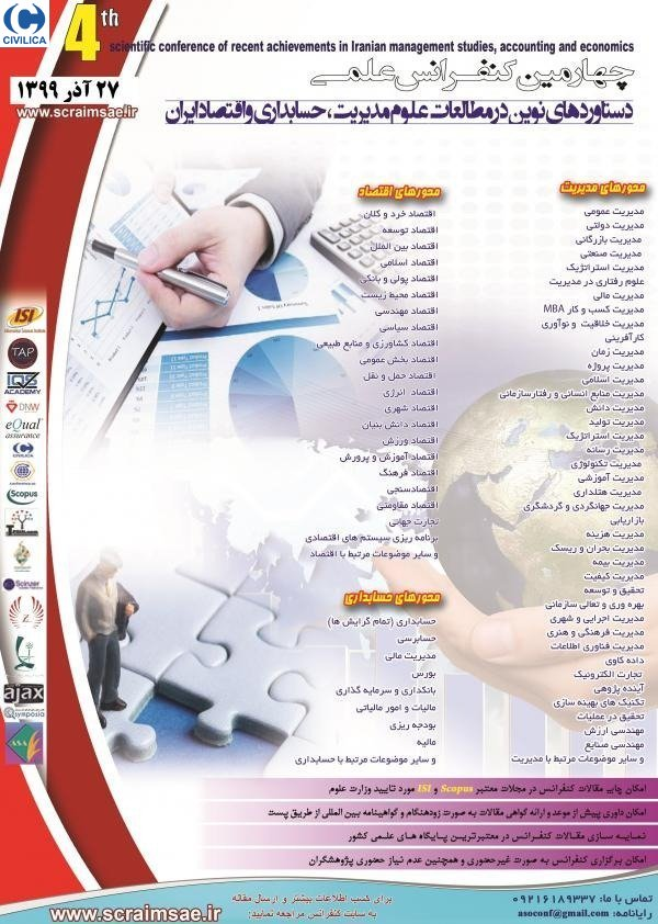 Poster of Fourth Scientific Conference on New Achievements in Iranian Studies in Management, Accounting and Economics