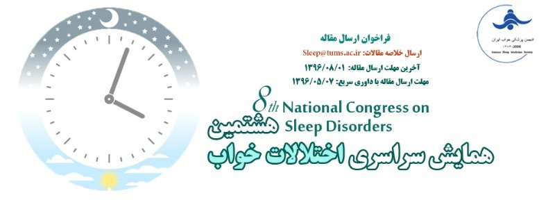 Poster of 8th national Conference on sleep disorders