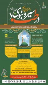 the 4th internation congress on holy prophet mohammads tradition(sireye nabavi)in medicine