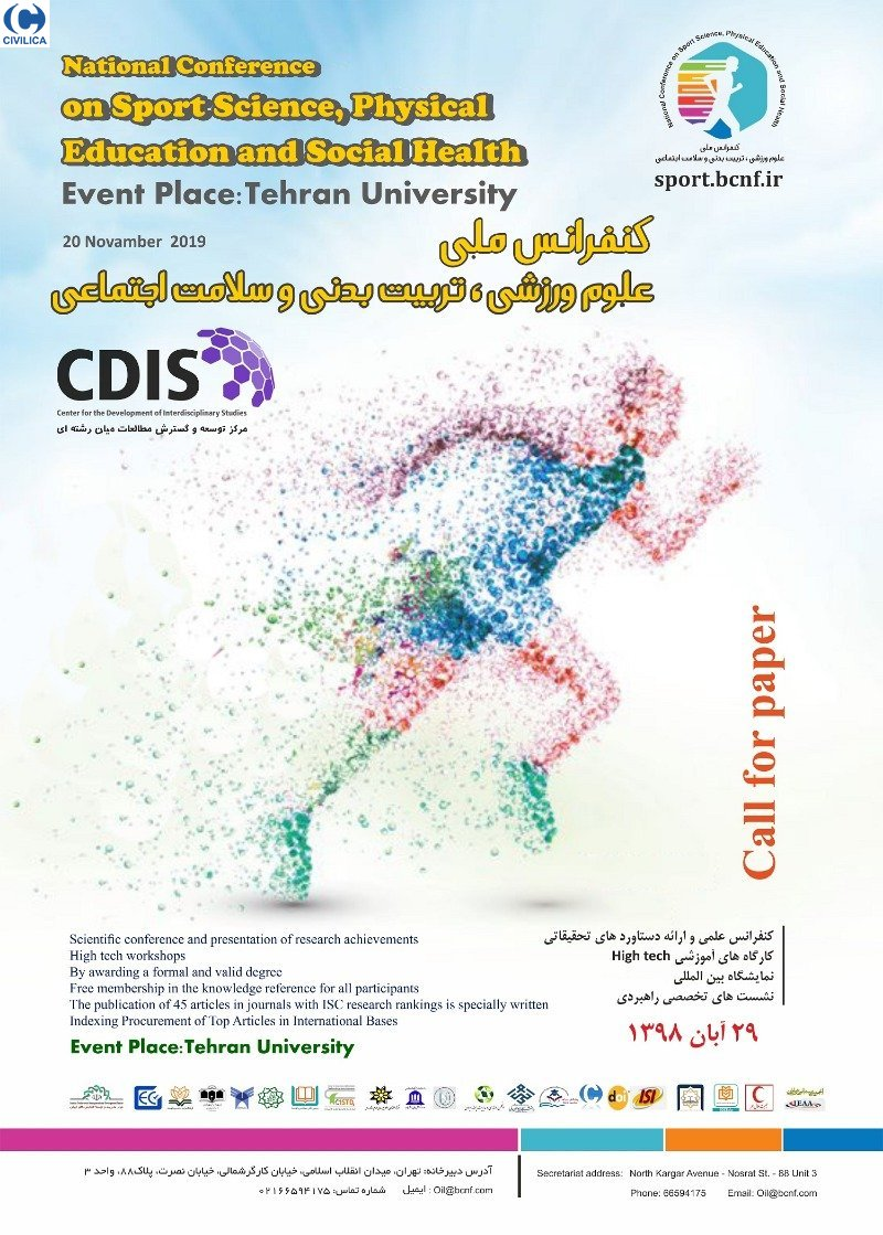 Poster of National Conference on Sport Science, Physical Education and Social Health