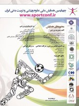 Poster of The 4th National Conference on Sport Sciences and Physical Education of Iran