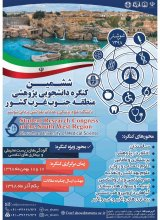 5th student research congress of the south west region shoushtar university of medical sciense