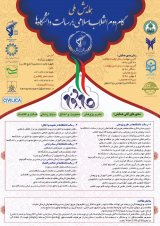 Poster of National Conference Second Step of Islamic Revolution; Mission of Universities