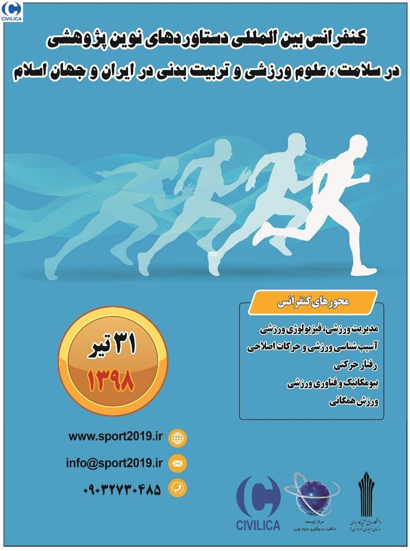 Poster of International Conference on New Research Achievements in Sport Sciences and Physical Education in Iran and the Islamic World