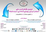 Poster of The Second National Conference of the Iranian System Dynamics Society
