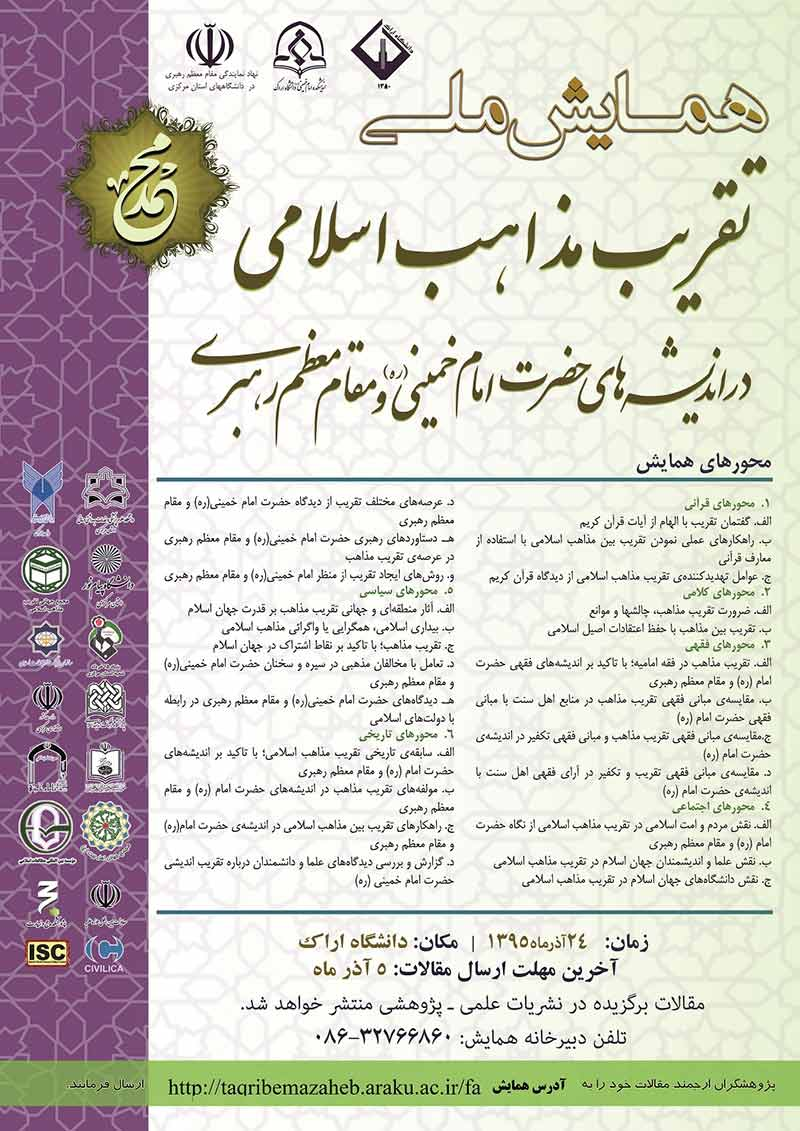 Poster of  National Conference Proximity of Islamic Schools of Thought of Imam Khomeini and the Supreme Leader