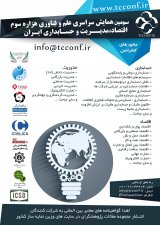 Third Iranian Third Millennium Science and Technology Conference on Economics, Management and Accounting