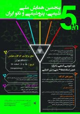 fifth National Conference on Chemical, Petrochemical and Iran Nanotechnology