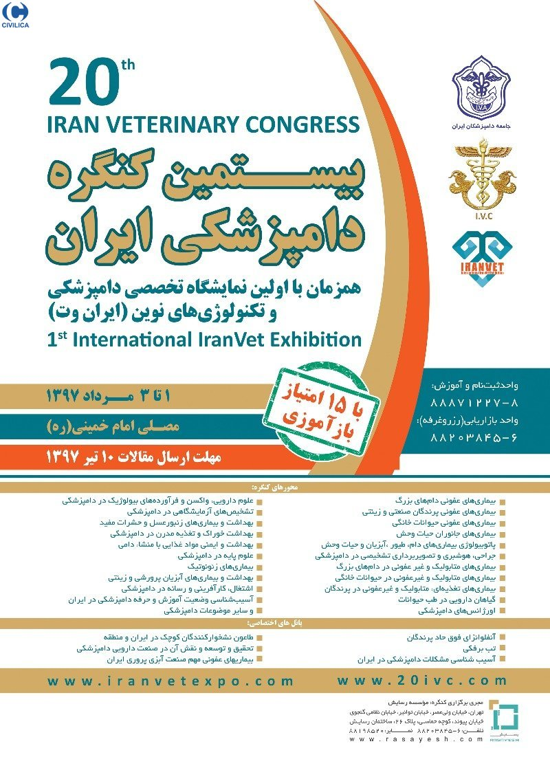 Poster of 20th Veterinary Congress of Iran
