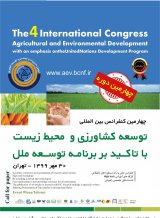 Fourth International Congress on Agricultural and Environmental Development with emphasis on the United Nations Development Program