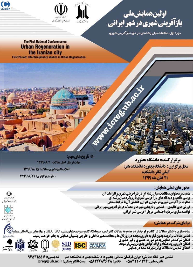 Poster of The first national conference on urban regeneration in the Iranian city