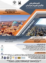 The first national conference on urban regeneration in the Iranian city
