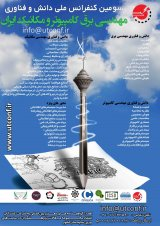 Poster of National Conference on Knowledge and Technology of Electrical Engineering, Computer and Mechanics of Iran