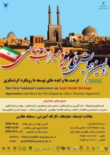 First Yazd National Conference on the World Heritage of Opportunities and Development Ideas with a Tourism Approach