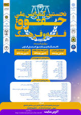 First National Conference on Law, Jurisprudence and Culture